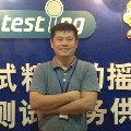 51Testing老王